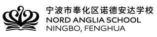 宁波市奉化区诺德安达学校